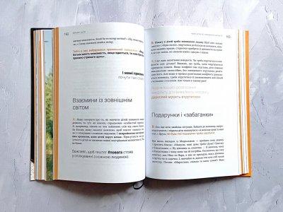 Сім'я: бізнес-проєкт ХХІ століття - Андрій Оністрат, Валентина Хамайко (9786177966011)