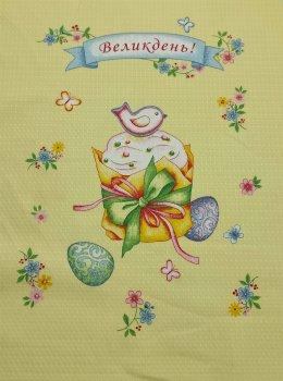 Вафельное полотенце Зоряне Сяйво Пасха 45х60 см (911_пасха)