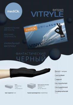 Перчатки Винил+Нитрил (Витрил), M, MediOk, 1 штука