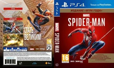 Гра Marvel Людина-павук. Видання «Гра року» для PS4 (Blu-ray диск, Russian version)