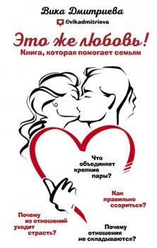 Это же любовь! Книга, которая помогает семьям - Дмитриева В. (9786177808700)
