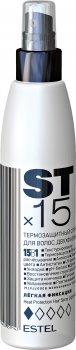 Двухфазный термозащитный спрей для волос Estel 15 в 1 ST x 15 Легкая фиксация 200 мл (4606453059143)