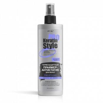 Вітекс, KERATIN PRO Style, ПРАЙМЕР-АНТИСТАТИК термозахисний для волосся, 200 мл(4810153033079)