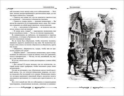 Дюма А. Три мушкетёра (Большая детская библиотека) (9785353094265)