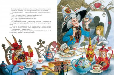 Кэрролл Л. Алиса в Стране Чудес (Любимые детские писатели) (9785353091547)