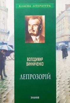 Лепрозорій: Роман - Володимир Винниченко