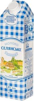 Упаковка молока ультрапастеризованного Селянське Особливе 2.5% 950 г х 12 шт (4820003482438)