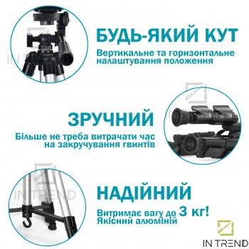 Универсальный алюминиевый штатив Weifeng TR-330A (135 CM) тренога с чехлом для гаджетов + пульт управления для телефона – Крепление под смартфон, фотоаппарат