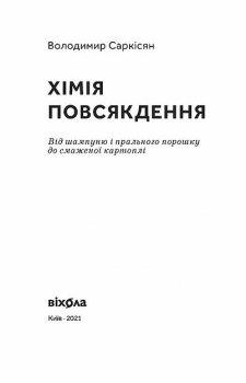 Хімія повсякдення - Саркісян Володимир (9786177960170)