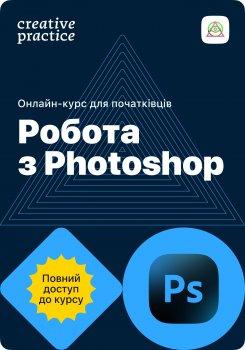 Онлайн-курс «Работа с Photoshop» Креативная Практика