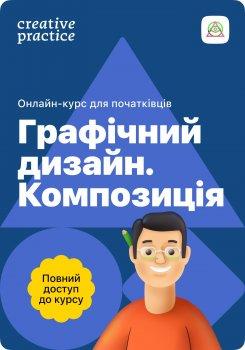 Онлайн-курс «Графический дизайн. Композиция» Креативная Практика