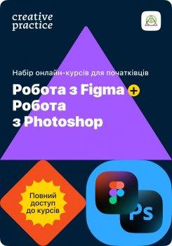Онлайн-курсы «Работа с Figma» и «Работа с Photoshop» Креативная Практика