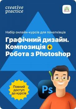 Онлайн-курсы «Графический дизайн. Композиция» и «Работа с Photoshop» Креативная Практика