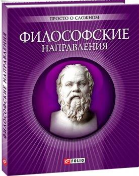 Философские направления - Корниенко (9789660362703)