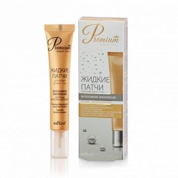 """""""Рідкі"""" патчі Беліта """"Premium Liquid Patches"""" для шкіри навколо очей """"Інтенсивне омолодження"""" 20 мл (4810151028794)"""