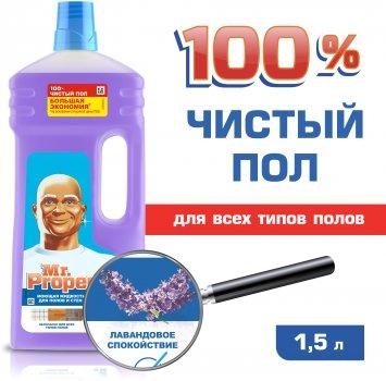 Моющая жидкость для полов и стен Mr. Proper Лавандовое спокойствие 1.5 л (8001841097107)