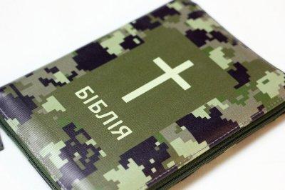 Біблія камуфляжного дизайну з хрестом, на замку