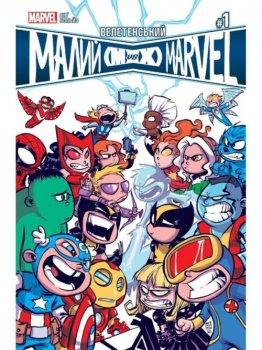 Велетенський Малий Marvel. Випуск 1. Месники проти Людей Ікс