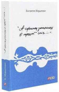 А скрипка закохалась в перший сніг - Мордатенко К. (9789660392557)