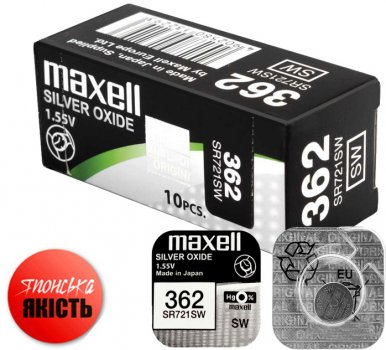 """Серебряно-оксидная батарейка Maxell """"таблетка"""" SR721SW (362) Модель: 18291500-10 10 шт/уп (4770050059193)"""