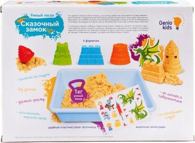 Набор для детского творчества Genio Kids Умный песок Сказочный замок (SSN103)