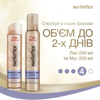 Спрей для укладки Wella Wellaflex Объем до 2-х дней феном экстрасильной фиксация 150 мл (8699568541531)