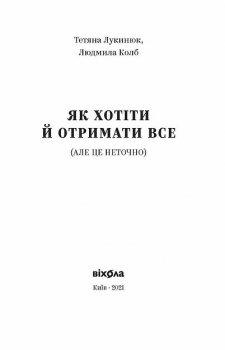 Як хотіти й отримати все (але це неточно) - Тетяна Лукинюк, Людмила Колб (9786177960163)