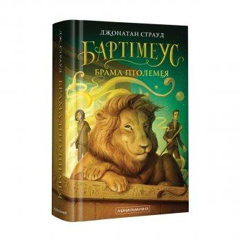 Бартімеус: Брама Птолемея - Джонатан Страуд (9786175851777)