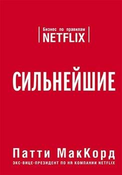 Найсильніші. Бізнес за правилами Netflix - Патті МакКорд