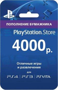 Поповнення гаманця Playstation Store (PSN) на 4000 руб.