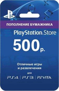 Поповнення гаманця Playstation Store (PSN) на 500 руб.