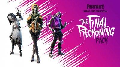 Подарочная карта оплаты Fortnite - The Final Reckoning Pack (Фортнайт набор «Час расплаты») для Xbox