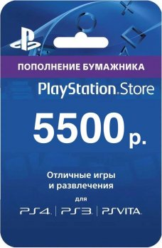 Пополнение бумажника Playstation Store (PSN) на 5500 руб.