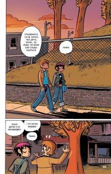 Скотт Пілігрим. Книга 2