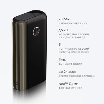Набор для нагревания табака Glo Hyper + Black (2423gl)