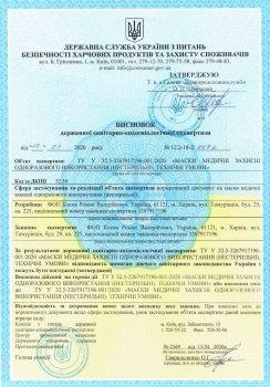 Медицинские защитные маски черные Украина премиум качества 25 шт/уп