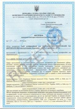 Дезінфікувальний засіб СЕПТОФАН ХД для рук і шкірних покривів 1 л (4820159422043)