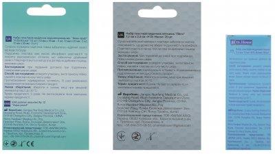 Набор пластырей H Dr. House Легкий №20 + Aqua proof №12 + Тканевый №10 (4823905173022)