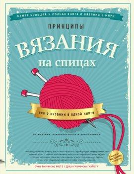 Принципы вязания на спицах. Все о вязании в одной книге - Джун Хеммонс Хайатт (9789669936141)