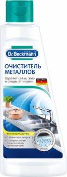 Очиститель для металла Dr. Beckmann 250 мл (4008455300214)