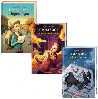 Гімназист. Комплект із 3 книг - Андрій Кокотюха (4820000075978)