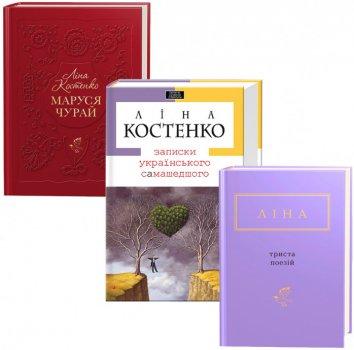 Комплект із 3 книг Ліни Костенко (4820000075596)