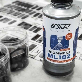Промывка дизельных систем впрыска LAVR ML102 С раскоксовывающим действием 1 л (Ln2002)
