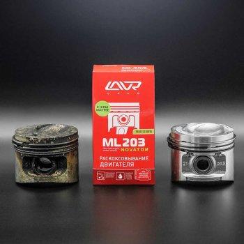 Раскоксовывание двигателя LAVR ML203 NOVATOR для двигателей до 2-х литров 190 мл (Ln2506)