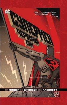 Супермен. Червоний син - Міллар М. (9789669173492)
