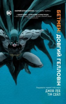 Бетмен. Довгий Гелловін - Джеф Леб (9789669172600)