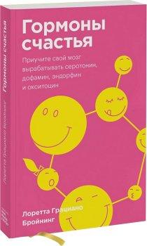 Гормоны счастья. Приучите свой мозг вырабатывать серотонин, дофамин, эндорфин и окситоцин - Лоретта Грациано Бройнинг (9789669936455)