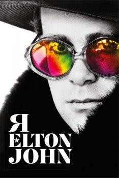 Я: автобіографія - Елтон Джон (9789669932891)
