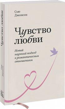 Чувство любви. Новый научный подход к романтическим отношениям - Сью Джонсон (9789669936479)