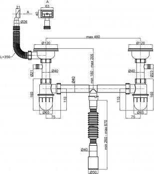 Сифон для двойной кухонной мойки Lidz (GRA) 47 01 002 11